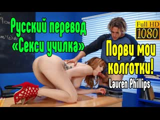 Lauren Phillips Секс с училкой в колготках секс порно эротика sex porno milf brazzers anal blowjob milf anal секс инцест