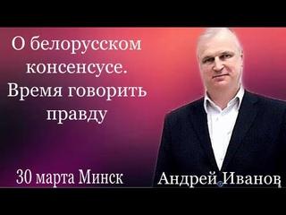 """Андрей Иванов: о белорусских чиновниках, времени правды, """"дороге жизни"""" и политических попутчиках"""