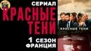 СЕРИАЛ КРАСНЫЕ ТЕНИ 1 СЕЗОН 5 СЕРИЯ ДЕТЕКТИВ ФРАНЦИЯ РУССКАЯ ОЗВУЧКА