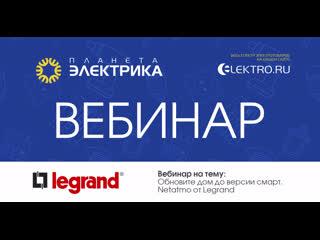 🎙Вебинар Планета Электрика: Legrand