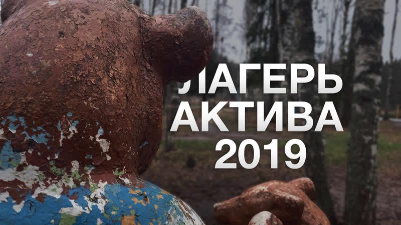 FIZFAK NEWS. Лагерь актива 2019