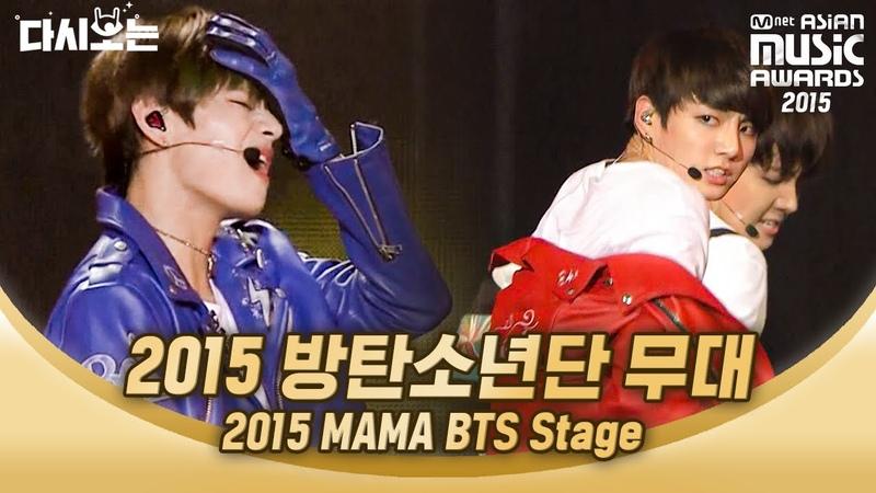 2015 MAMA BTS STAGE 재킷 뒤집을 때 아미들 마음도 뒤집힌 RUN 레전드 무대 다시보는 MAMA Diggle