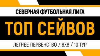 Топ Сейвов. 10 Тур