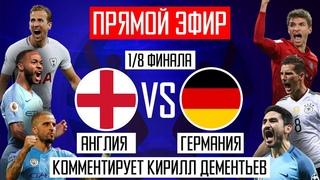 Прямая трансляция. Англия Германия. Евро 2020