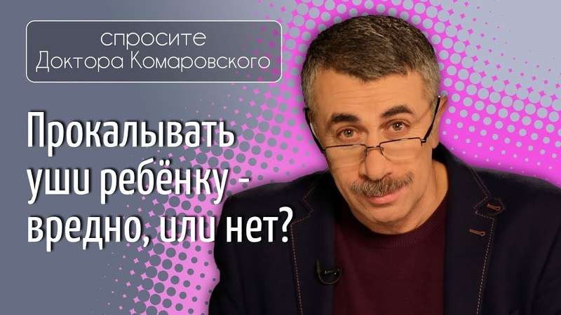 Прокалывать уши ребенку вредно или нет Доктор Комаровский