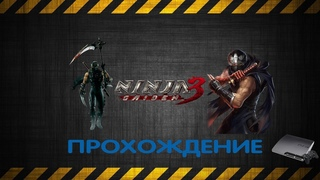 Ninja Gaiden 3 #1