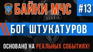 """Байки МЧС #13 """"Бог Штукатуров"""" (Трагикомедия на Реальных Событиях)"""
