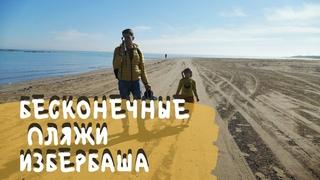 Один День в Избербаше. Дагестан. Каспийское Море. Пляж. Прогулка по Городу Избербаш