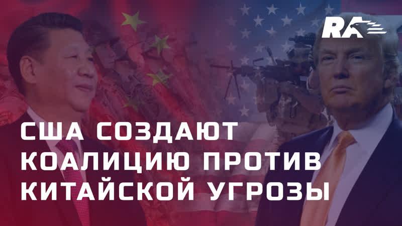 Флаги спущены В Белом доме уверены что из за Китая в США настоящая катастрофа Война консульств