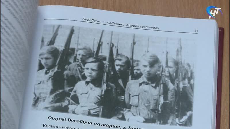 Под редакцией Елены Писаревой вышла книга о подвиге боровичан в годы Великой Отечественной войны