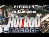 Hot Rod Garage 62: 2JZ против LS против Cummins [BMIRussian]