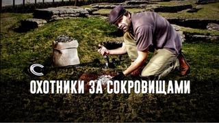 Охотники за сокровищами. Документальный спецпроект. ().