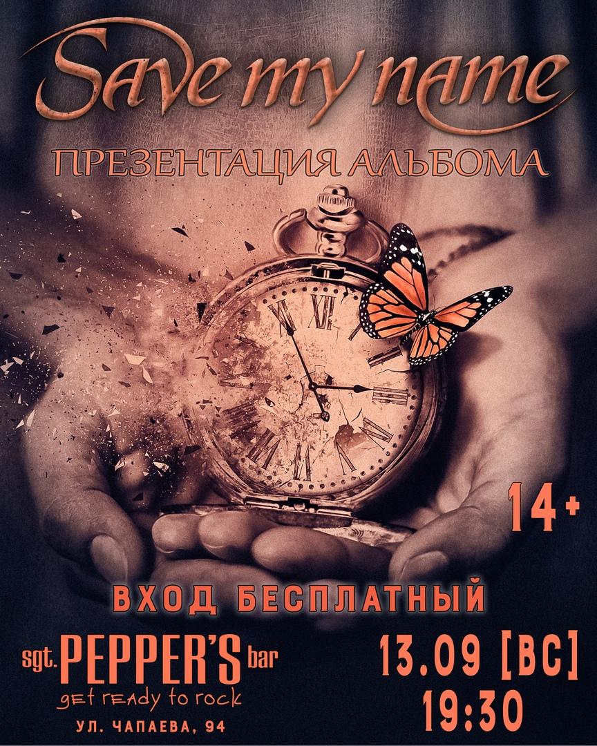 Афиша Краснодар Save My Name / 13/09 / Sgt. Peppers Bar