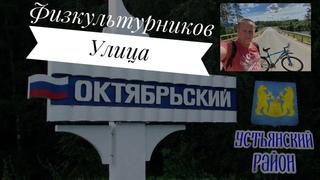 Микрорайон  физкультурников 4K