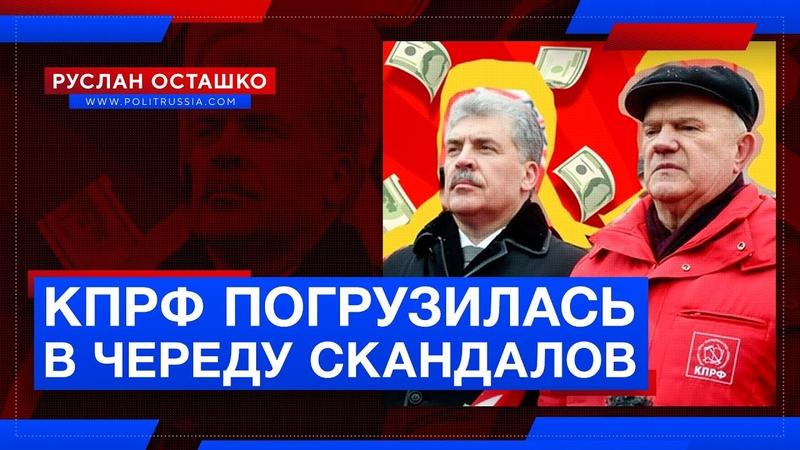 КПРФ погрузилась в череду уголовных скандалов Руслан Осташко