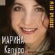 Марина Капуро и группа 'Яблоко' - Однозвучно гремит колокольчик (А.Гурилев / Н.Макаров)