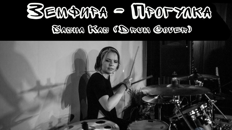 Земфира Прогулка Drum Cover by Sasha Kas