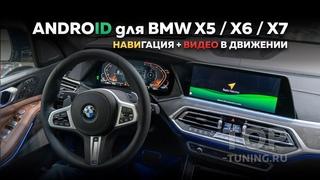 Навигация + видео в движении на экране BMW X7, X6, X5