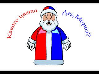 Дед Мороз меняет цвет бумажный вариант