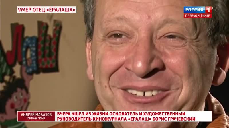 Прямой эфир Умер отец Ералаша Неизвестное интервью Бориса Грачевского 15 01 2021