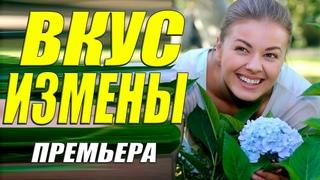 Шикарный фильм!! * ВКУС ИЗМЕНЫ - Русские мелодрамы смотреть онлайн 2021