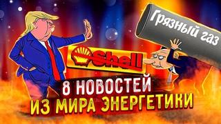 8 новостей из мира энергетики   Закрытие Shell   Северный поток 2   Рекорды Китая   AfterShock.news