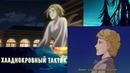 【 新作 OVA 名シーン見比べ 】- Klaus von Lichtenlade - 銀河英雄伝説 Die Neue These - Legend of the Galactic Heroes