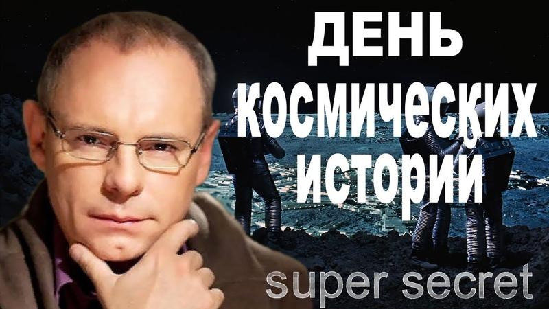 День космических историй 2 03 2017