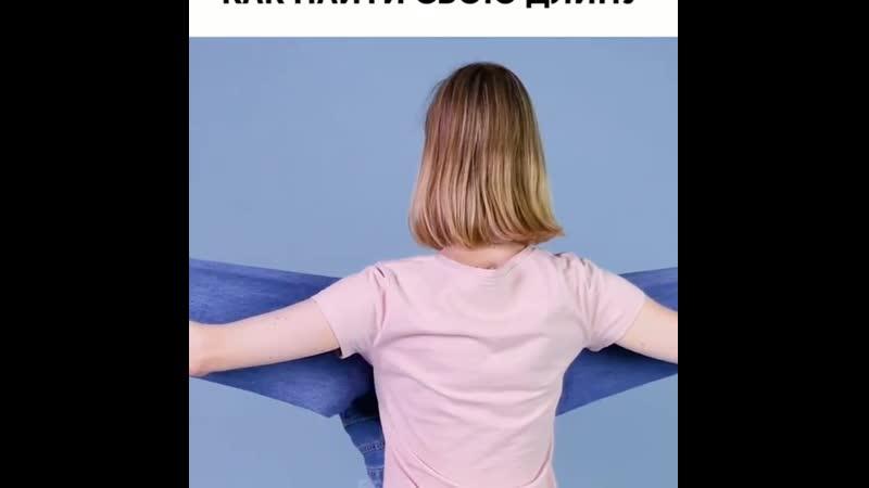 Как выбрать идеальную пару джинсов