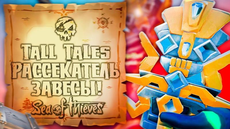 Sea of Thieves Tall Tales 1 Рассекатель завесы