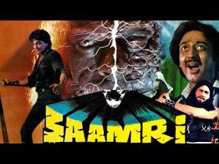 Satan / Saamri 3D (India, 1985) dir. Shyam and Tulsi Ramsay