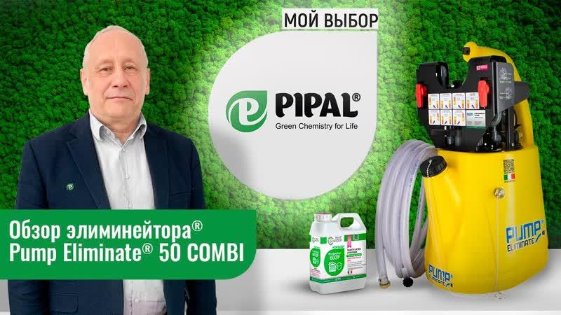 Промывочный насос PUMP ELIMINATE® 50 COMBI