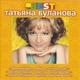 Татьяна Буланова - Ясный мой свет