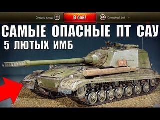 🏆САМЫЕ ОПАСНЫЕ ПТ 10 УРОВНЯ 2021! 5 ЛУЧШИХ ПТ САУ 10лвл в WoT ПО % ПОБЕД! ИМБЫ World of Tanks