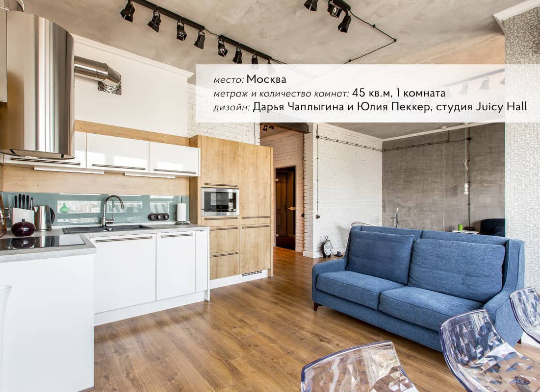 Однокомнатная квартира 45кв.