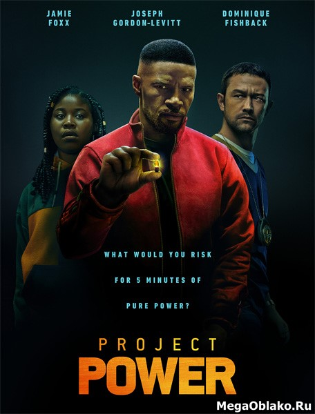 Проект Power / Project Power (2020/WEB-DL/WEB-DLRip)
