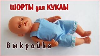 Как сшить шорты для куклы BABY born. Clothes for dolls with your own hands