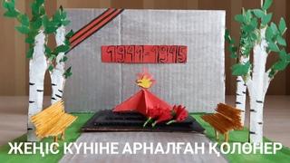 Жеңіс күніне арналған қолөнер! Поделки на 9 мая День Победы своими руками.