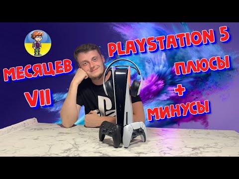 Главный минус Playstation 5 Пол года с консолью