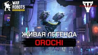 WarRobots. Видео для конкурса #WRBestKills. Orochi Triple Living Legend