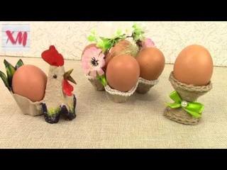 САМЫЕ ПРОСТЫЕ подставки для яиц/ Egg Stands DIY. ХоббиМаркет