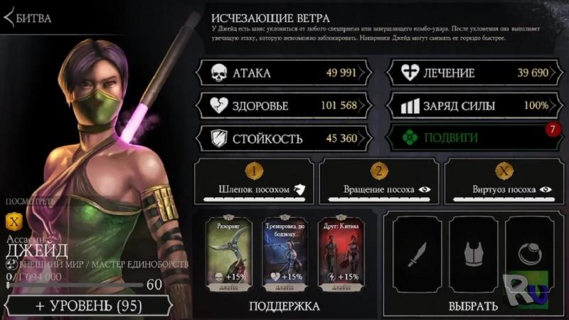 [RomVite] ДЖЕЙД ПРОТИВ ДЖЕЙСОНА ВУРХИЗА| БИТВА ГОДА| КТО ЛУЧШИЙ?| Mortal Kombat X mobile(ios)