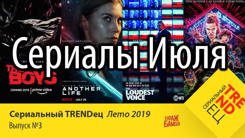 Сериалы ИЮЛЯ которые вы могли пропустить Сериальный TRENDец Лето 2019 3 Кураж Бамбей
