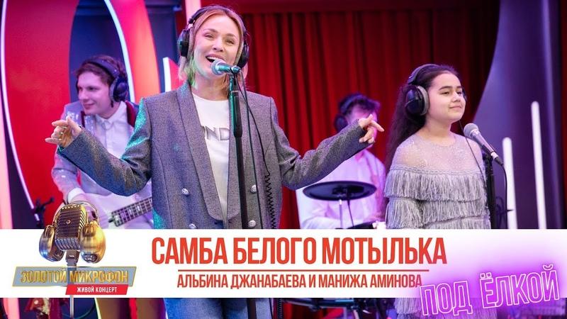 Альбина Джанабаева и Манижа Аминова Самба белого мотылька Золотой Микрофон 2020