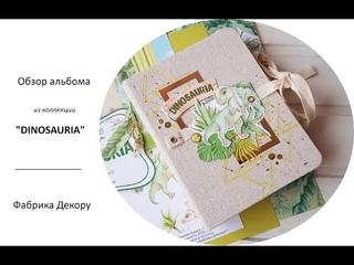 """Обзор детского альбома из коллекции """"Dinosauria""""."""