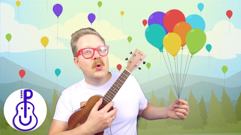 Песня про воздушные шары Урок игры на укулеле для детей Детские песни на укулеле Учимся играть