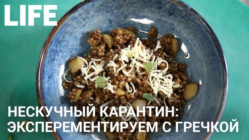Гречка: рецепты от победителя Адской кухни готовим с Владом Соколовским