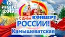 12 Июня Концерт Ко Дню России ст. Камышеватская