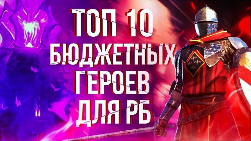 RAID Топ 10 Бюджетных героев для Роковой Башни