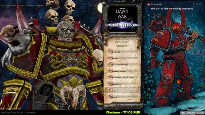 Посос планетарного маштаба Warhammer 40 000 Dawn of War 5x4